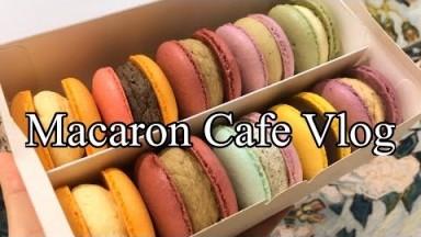 ENG)CAFE VLOG카페브이로그 | 마카롱카페 사장의 오픈부터 마감까지 | 개인 카페 알바 | 개인카페사장의 하루 | 마카롱macaron | 카페알바브이로그 | 개인카페브이로그