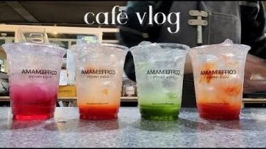 Eng) CAFE VLOG | 카페 브이로그 | 청량청량 에이드 맛집 | 카페사장 | 카페알바 | 잠안올때보는영상 | 멍때리는영상 | Korea cafe