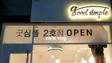 cafe vlog/카페 2호점 창업과정/카페 브이로그/카페창업/카페 인테리어