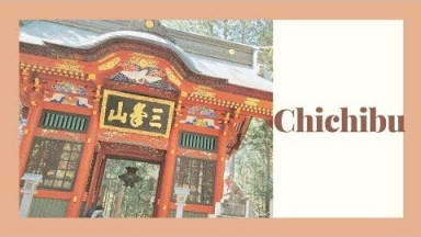 【vlog】秩父観光 / グルメ / 神社 / レトロな町 / Japan Trip / Shrine / Foodie