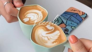 세상에서 제일 작고 예쁜 라떼아트, 피콜로 라떼, Smallest Latte art, Piccolo Latte, Home cafe