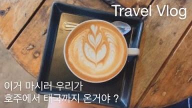 Chiang Mai Travel Vlog, 커피마시러 태국 치앙마이까지 온 호주 바리스타 커플의 여행 브이로그