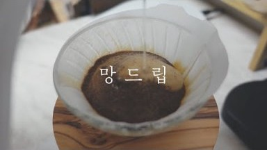 I'm practicing hand drip coffee these days (Hario V60) Home cafe vlog