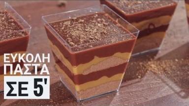 Εύκολη Πάστα σε 5' (Απίστευτη Συνταγή με 4 Υλικά) - 4 Ingredient Dessert Recipe