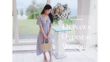 沖繩婚禮有多美!Overseas Wedding Ceremony in Okinawa :)帆