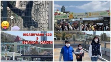 japan: higashiyama zoo and botanical garden