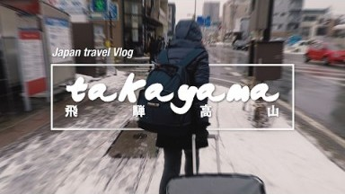 JAPAN TRAVEL VLOG - TAKAYAMA BEST HIDA BEEF