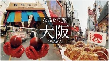 SUB【大阪旅Vlog】大阪 道頓堀と黒門市場で食べ歩きする休日vlog/女子旅/一人旅/観光・食べ歩き/旅行 動画/japan travel