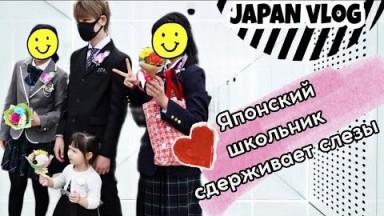 Школьный выпускной в Японии/school graduation /Japan Vlog
