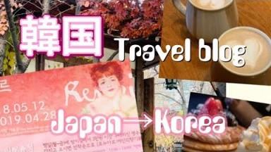 【travel vlog Japan→Korea✈︎】2days 行ってよかったカフェと定番のご飯屋さん
