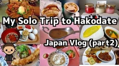 My solo trip to Hakodate(part2) /Japan Vlog  #Japan #Hakodate #Hokkaido