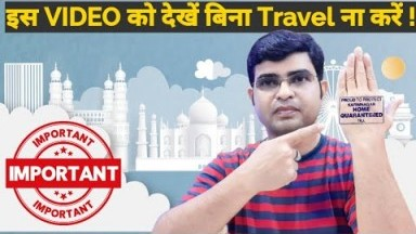 इस Video को देखें बिना Travel ना करें ! Do not travel without seeing this Video | Travel Guidelines