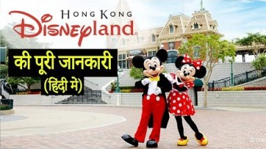 Complete Tour of Disneyland Hong Kong | All rides, tickets and Fast Pass Info | Hong Kong #3