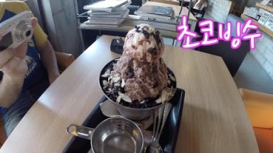 Chocolate Bingsu 초코빙수! Korean dessert VLOG